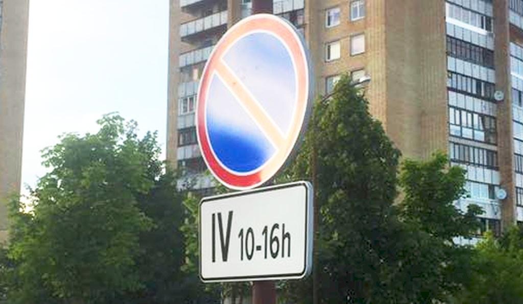 Šiauliečius piktinantys ženklai - gatvėms sutvarkyti