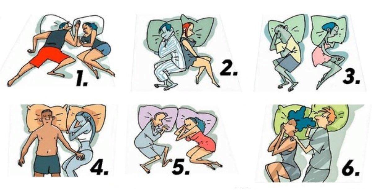 Testas: poza, kaip miegate, atskleis, kokie jūsų santykiai su partneriu