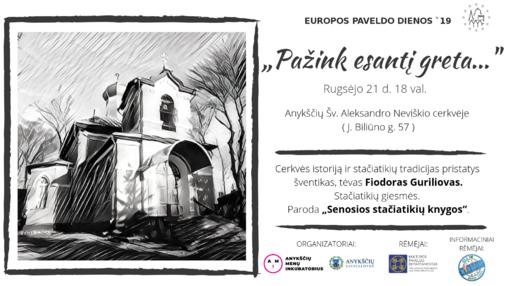 Europos paveldo dienos Anykščiuose!