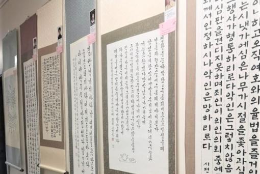 Korėjietiškos kaligrafijos paroda
